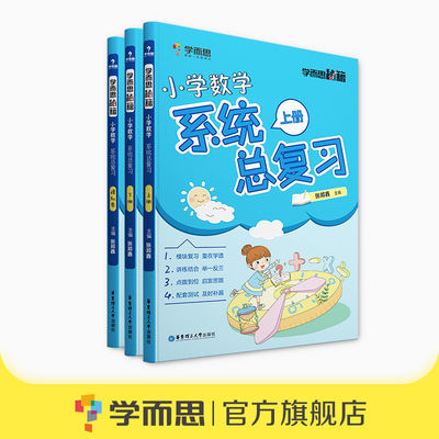 小学数学系统总复习 上册下册模拟卷3册可选 学而思秘籍 五六年级