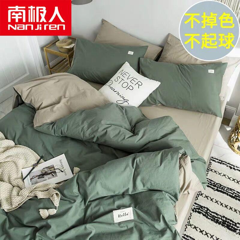 南极人北欧风四件套水洗棉被套网红款床单学生宿舍三件套床上用品