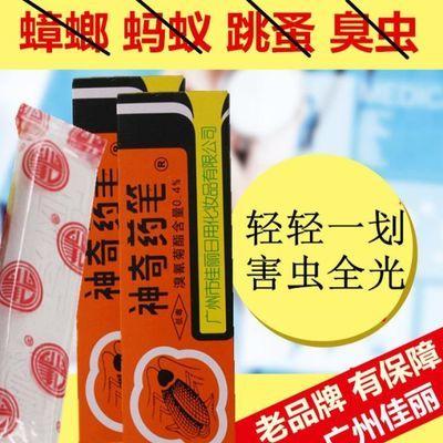 广州佳丽牌神奇药笔杀灭虱子蟑螂蚂蚁跳蚤臭虫粉笔药厨房家用4支