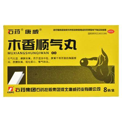 石药唐威木香顺气丸8袋/盒 行气化湿健脾和胃混浊中阻脾胃不和