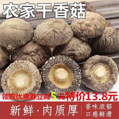 野生椴木香菇特级干货100g/250g/500g肉厚无根土特产散装批发包邮