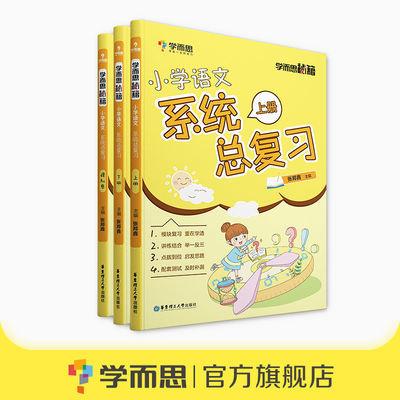 学而思秘籍小学语文系统总复习 上册下册模拟卷3册可选 五六年级