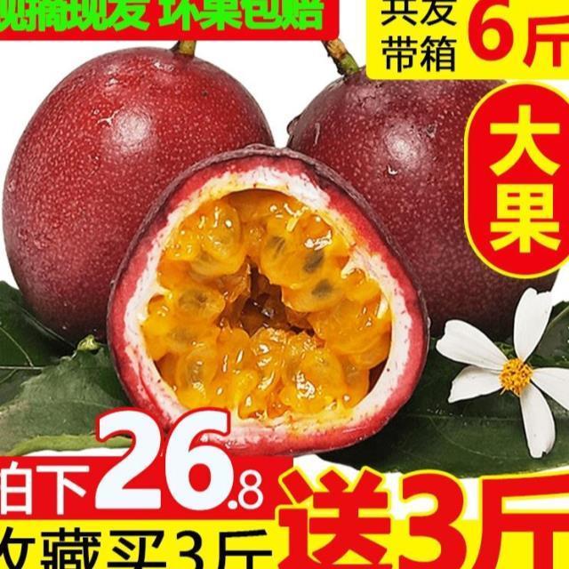 广西百香果特级大红果5包邮一级水果白香果新鲜现摘当季6斤整箱10_0