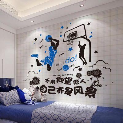 创意男生房间卧室背景墙装饰品布景墙贴纸海报纸励志篮球贴画自粘