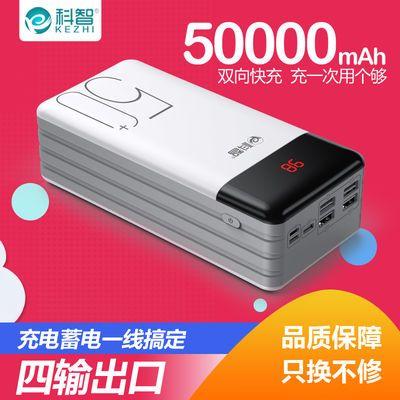 38791/科智50000毫安大容量充电宝适用OPPO华为vivo冲手机通用移动电源