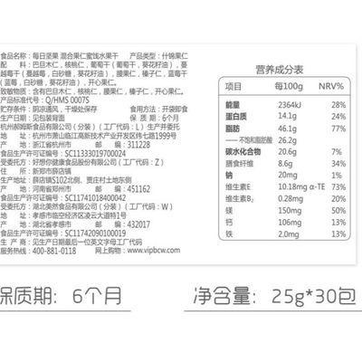 【百草味-每日坚果750g30袋】孕妇零食混合小包装干果组合大礼包