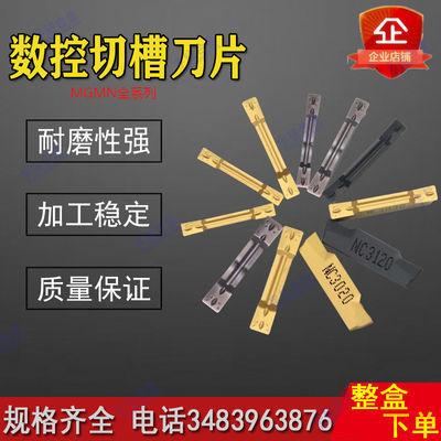 克洛伊切槽NC3020 3120 3030 PC9030 MGMN250 300 400 500 600-M