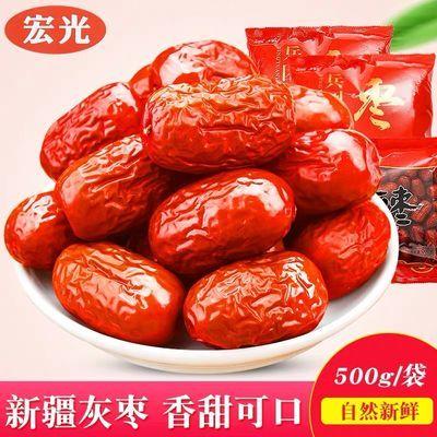 【优质新疆红枣】新疆红枣500克 新疆红枣 零食煲汤煲粥泡茶枣