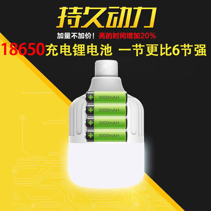 便宜的遥控太阳能充电灯泡夜市摆摊无线照明LED灯家用停电应急户外照明