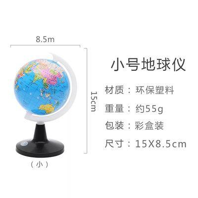 大号世界地球仪高清小号中号学生用教学儿童书房礼物地图中文教学