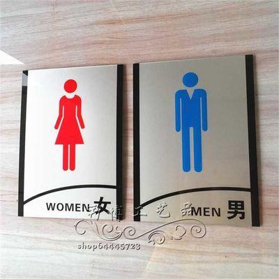 包邮亚克力男女洗手间标牌 WC标志牌 卫生间提示牌门贴厕所标识