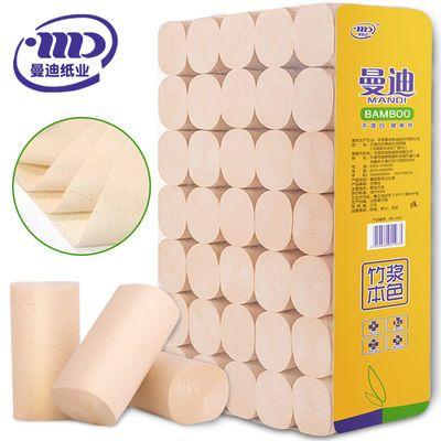 【35卷2012】豫曼迪竹浆本色卫生纸卷纸无芯批发家用纸巾厕手纸
