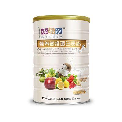 白云山营养多维蛋白质粉儿童成人免疫力蛋白质营养粉滋补免疫多维