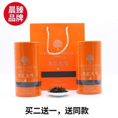 【买二送一】英德红茶英红九号茶叶一级浓香型功夫红茶罐装150g