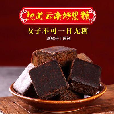 云南古法黑糖姜茶大姨妈玫瑰纯正调理老红糖块土红糖手工正品气血