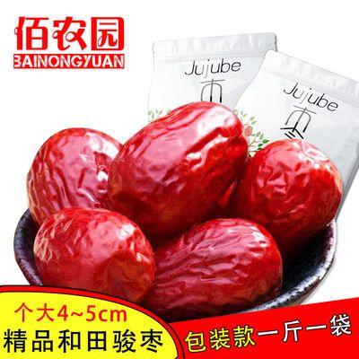 新疆和田特级骏枣五斤装红枣六星和田肉枣500g免洗干果零食包邮