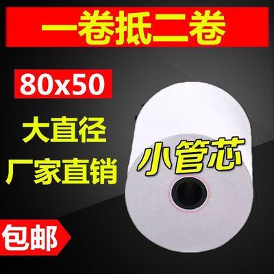 57x50收银纸80*50热敏纸80*80打印纸小票纸美团外卖叫号超市票纸