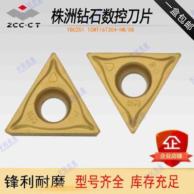 株洲钻石牌三角形数控刀片 YBC251 TCMT16T304-HM TCMT16T308-HM