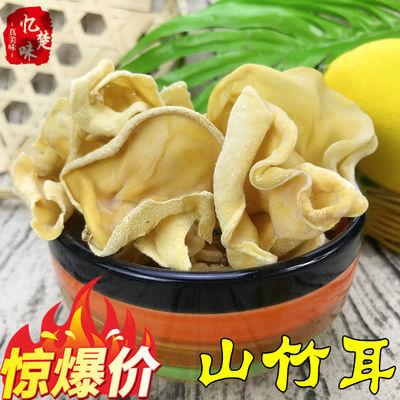 【白色大竹耳】野生竹耳菌 大木耳白色竹菇肉厚泡发高脆木耳250g