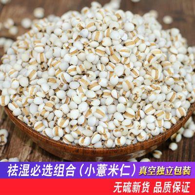 【真空包装】正宗贵州小薏米500g祛湿气薏苡仁红豆薏米粥薏仁米