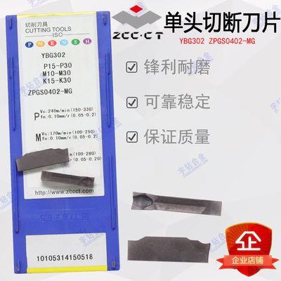 株洲钻石牌单头数控切槽刀片 YBG202 YBG302 ZPGS0402-MG质量保证