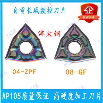 淬火钢专用 AP105 WNMG080408-GF 4-ZPF DCGT VNMG CNCX系列刀片