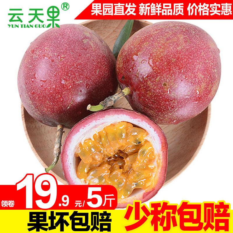 【送开果器】广西百香果5斤装大果新鲜水果酸甜多汁整箱批发包邮_0