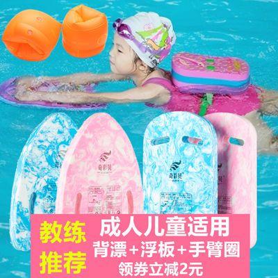 游泳浮板打水板背漂成人儿童初学者学游泳装备神器浮漂A板 手臂圈【9月22日发完】