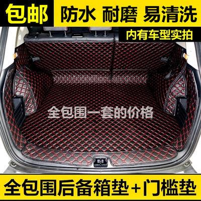 东风风神AX3 AX4 AX5 AX7东南DX3 DX7野马T70专用全包围后备箱垫