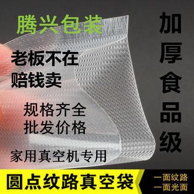 圆点纹路袋真空食品压缩袋塑封包装抽真空机袋子保鲜阿胶家用小号