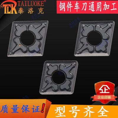 双色涂层数控刀片CNMG120408/120404/120412-MT加工钢件耐磨 东芝