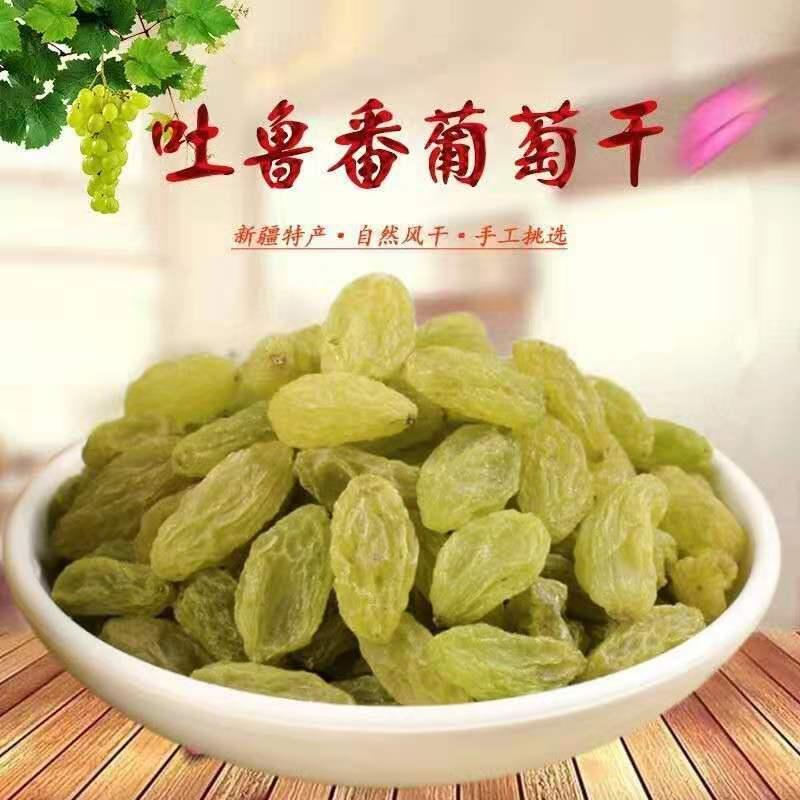 吐鲁番大颗粒无籽免洗新葡萄干   零食  批发[25og]【500gx2袋】