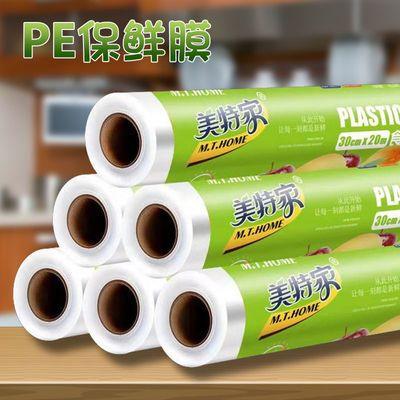可发邮政现货保鲜膜家用点断式大卷瘦身食品级保鲜膜正品耐高温