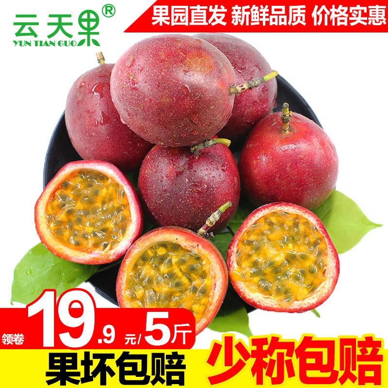 【送开果器】广西百香果5斤装大果新鲜水果酸甜多汁整箱批发包邮_1