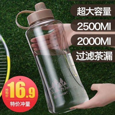 大容量太空杯超大水杯便携塑料杯子户外运动大码水壶2000ml【3月13日发完】