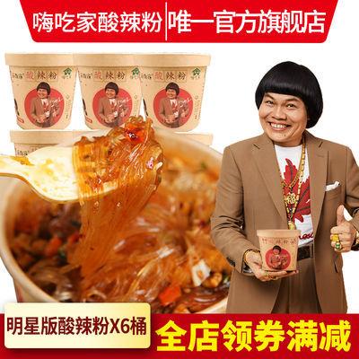77556/网红嗨吃家明星版清真正宗酸辣粉桶装重庆红薯粉丝条一整箱批发
