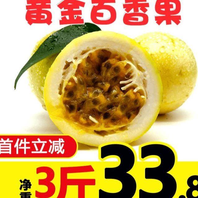 黄金百香果3斤大果5广西现摘黄皮西番莲新鲜热带水果孕妇当季整箱_0