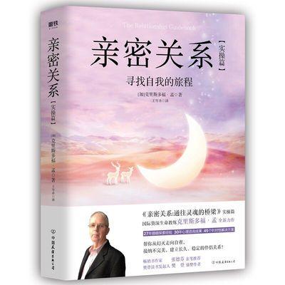亲密关系:寻找自我的旅程 实操篇,国际资深生命教练克里斯多福