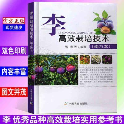 李高效栽培技术 李子种植新技术李子树高效栽培技术大全种植书籍