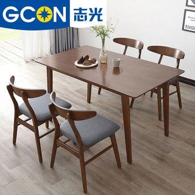 志光北欧餐桌椅组合现代简约家具实木家用小户型饭桌子