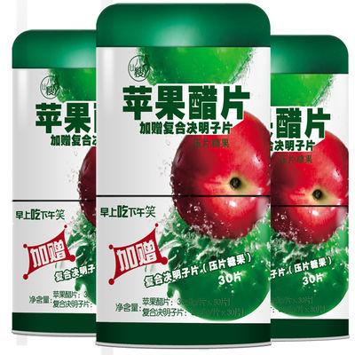 [买1送1通便胶囊]苹果醋片60片好身材可搭配肥减神器瘦身产品糖果