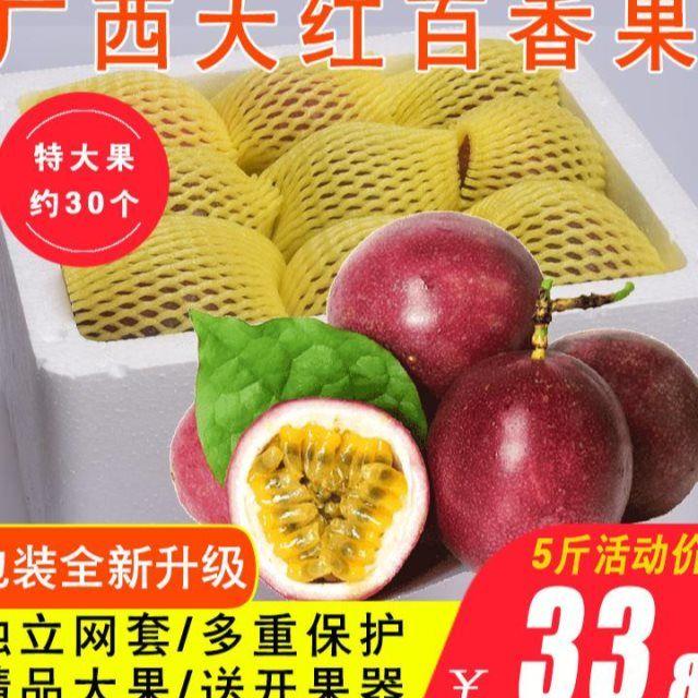 广西新鲜百香果5斤特级大果包邮精装现摘现发当季西番莲水果一级_3