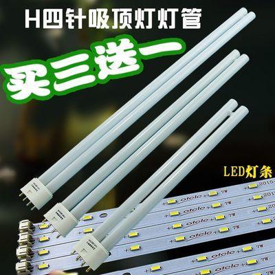灯管三基色四针吸顶灯长条h型家用客厅灯白光节能灯管led台灯灯管