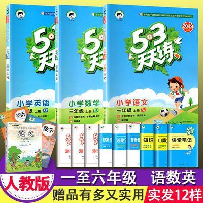 53天天练小学一二三四五六年级上下册语文数学英语同步练习人教版