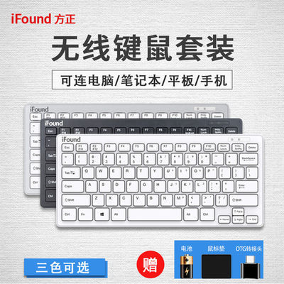 IFOUND方正无线键盘鼠标套装安卓手机平板笔记本小键盘便携办公