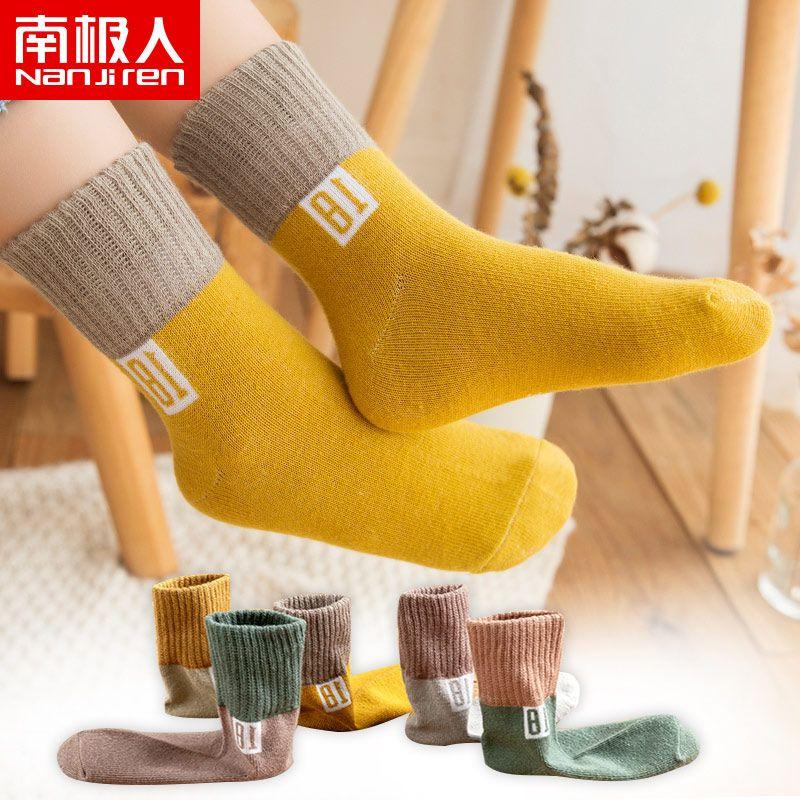 南极人5双装儿童袜子秋冬季纯色棉袜中筒袜男童女童中大童宝宝袜