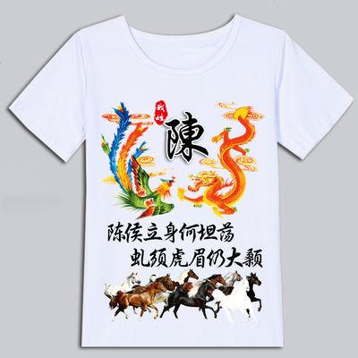 中国风百家姓氏龙凤呈祥自定义文字短袖t恤男女定制衣服文化衫潮