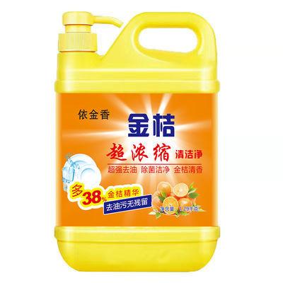 【冷水去油】依金香洗洁精家庭装洗碗大瓶批发金桔2.5斤特价大桶【3月7日发完】