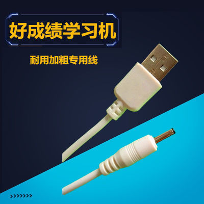 好成绩学习机充电器P12 P16 P18 平板数据线充电线圆孔3.5线