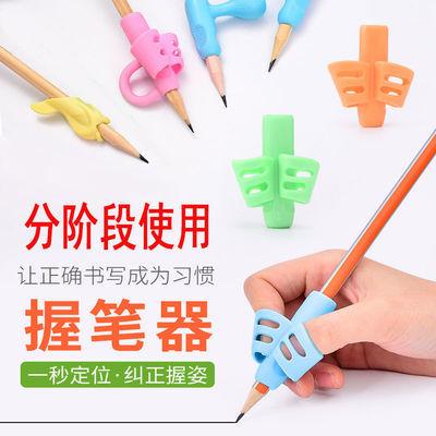 【送文具礼包】儿童握笔器学生矫姿防近视握笔器幼儿童指套握笔器